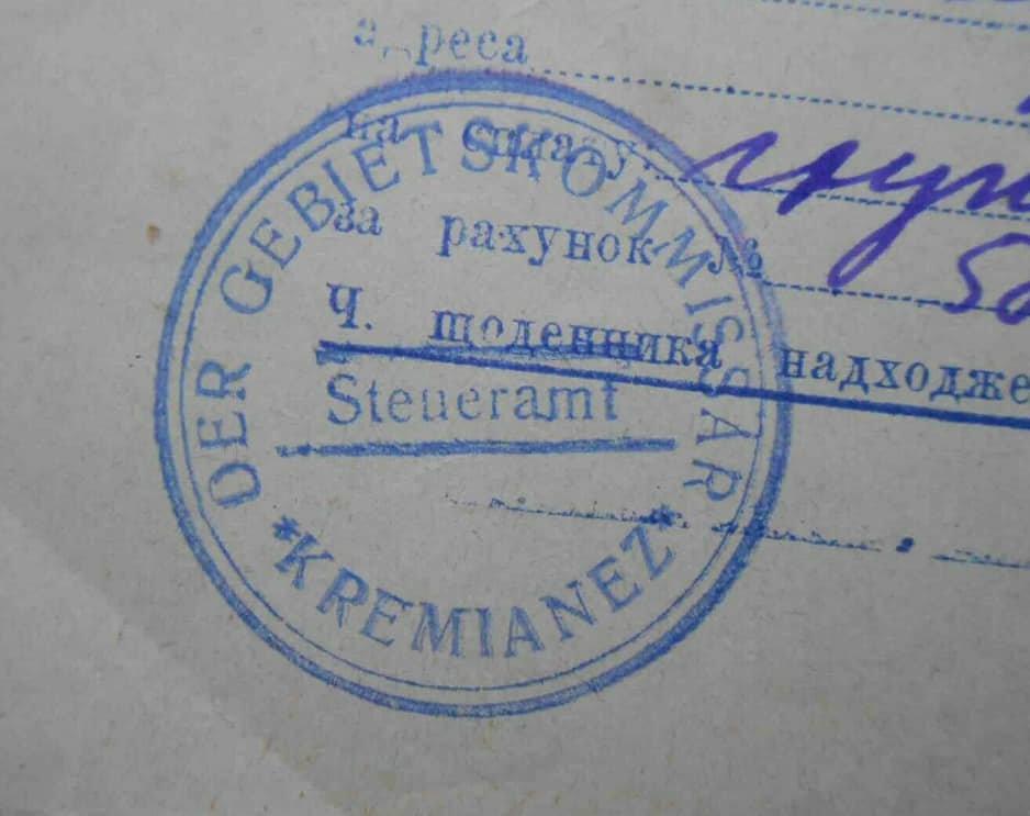 Сплатити 72 карбованці... за дорогу: як у 1942 році на Тернопільщині збирали податок (ФОТОФАКТ, ДОКУМЕНТ), фото-2