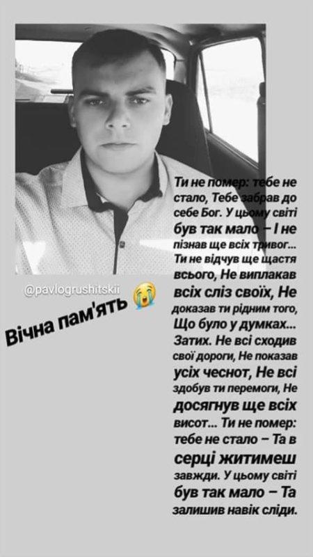 У ДТП на Тернопільщині загинув футболіст (ФОТО), фото-1