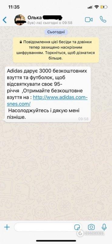 """""""Adidas дарує тисячі пар взуття"""": українці стали жертвами нового шахрайства, фото-1"""