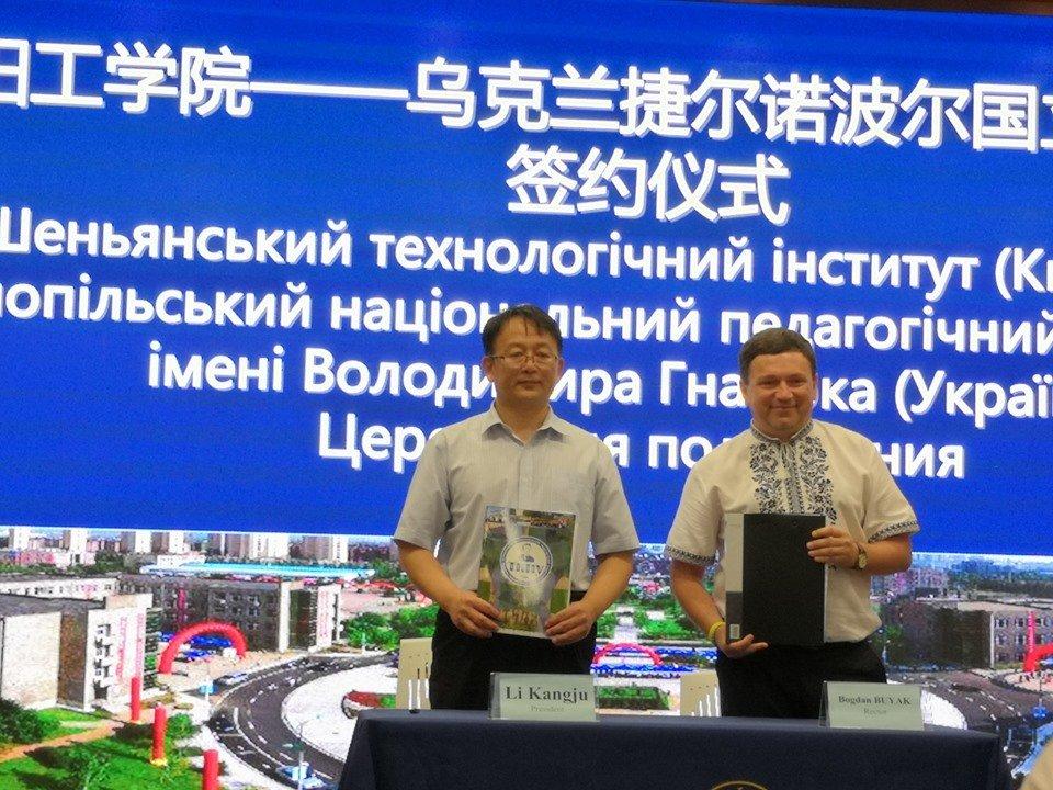 Студенти та викладачі Тернопільського національного педагогічного університету зможуть безкоштовно проходити стажування в Китаї (ФОТО), фото-1