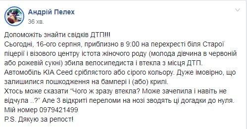 """В Тернополі розшукують свідків ДТП: жінка на """"KIA Ceed"""" збила велосипедиста та зникла з місця пригоди, фото-1"""