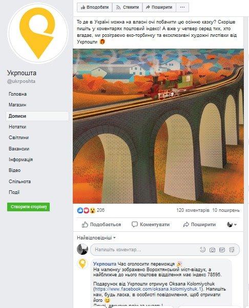 В Укрпошті публічно осоромились через відомий віадук Тернопільщини, фото-1