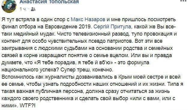 """""""Медійний му*ак,"""" : дружина Лещенка образила тернопільського шоумена Сергія Притулу, фото-1"""