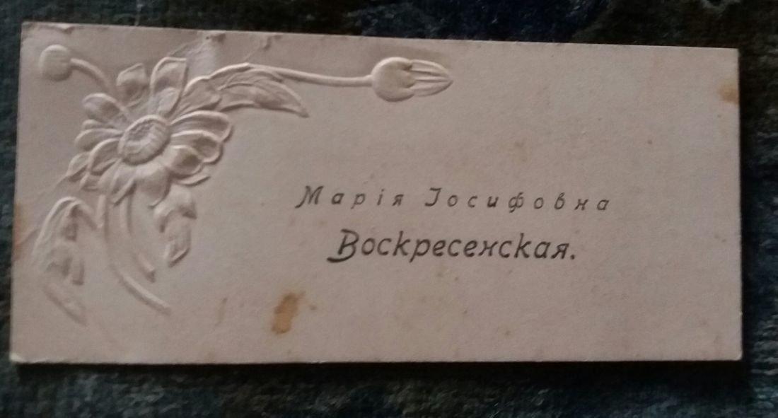 Лаконічні та витримані столітні візитки мешканців Тернопільщини показали у мережі (ФОТОФАКТ), фото-1