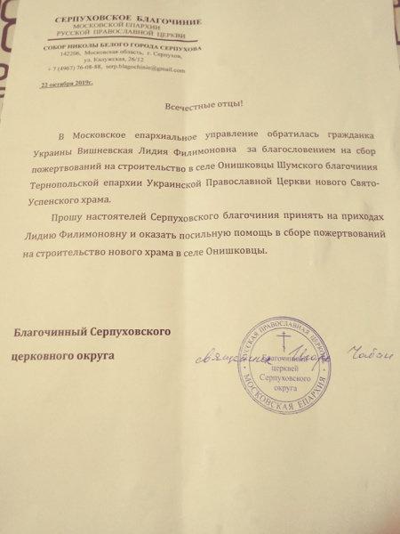 """У Москві дали """"добро"""" на збір коштів для будівництва храму на Тернопільщині (ДОКУМЕНТ), фото-1"""