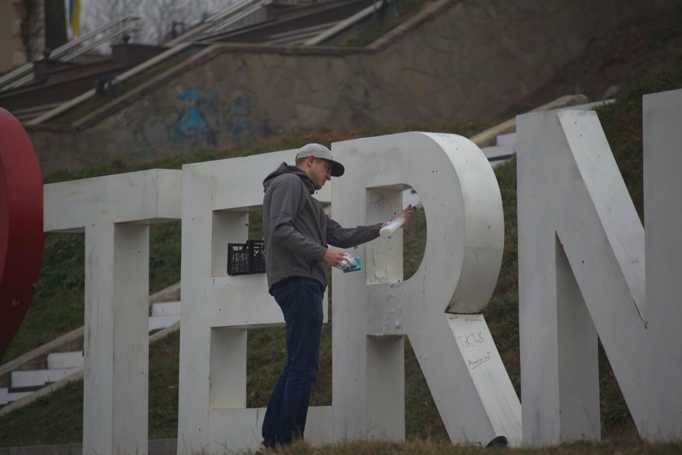 """В Тернополі є Люди і лЮДИ: впізнаване лого """"Я люблю Тернопіль"""" понищили до невпізнанності (ФОТОФАКТ, ВІДЕО) , фото-2"""