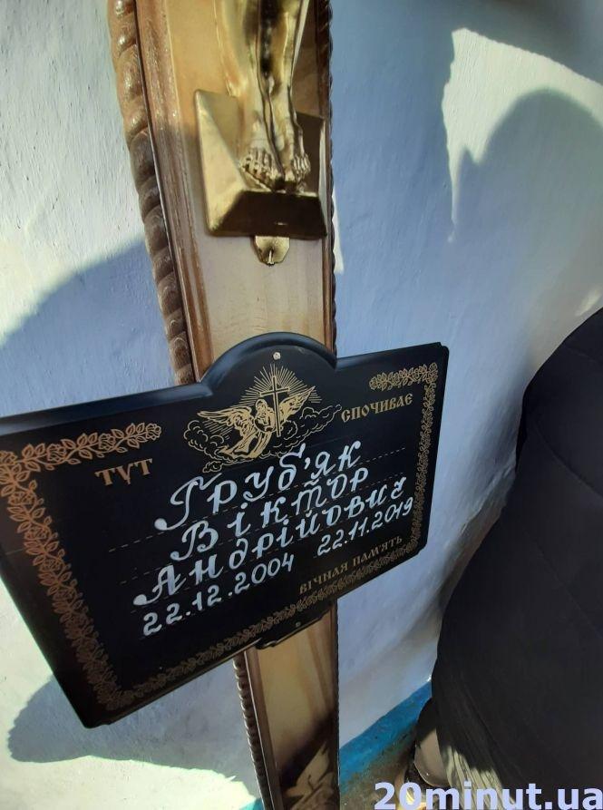 """""""Це горе для всіх нас"""": на Тернопільщині похоронили 15-річного Віктора Груб'яка (ФОТО), фото-5"""