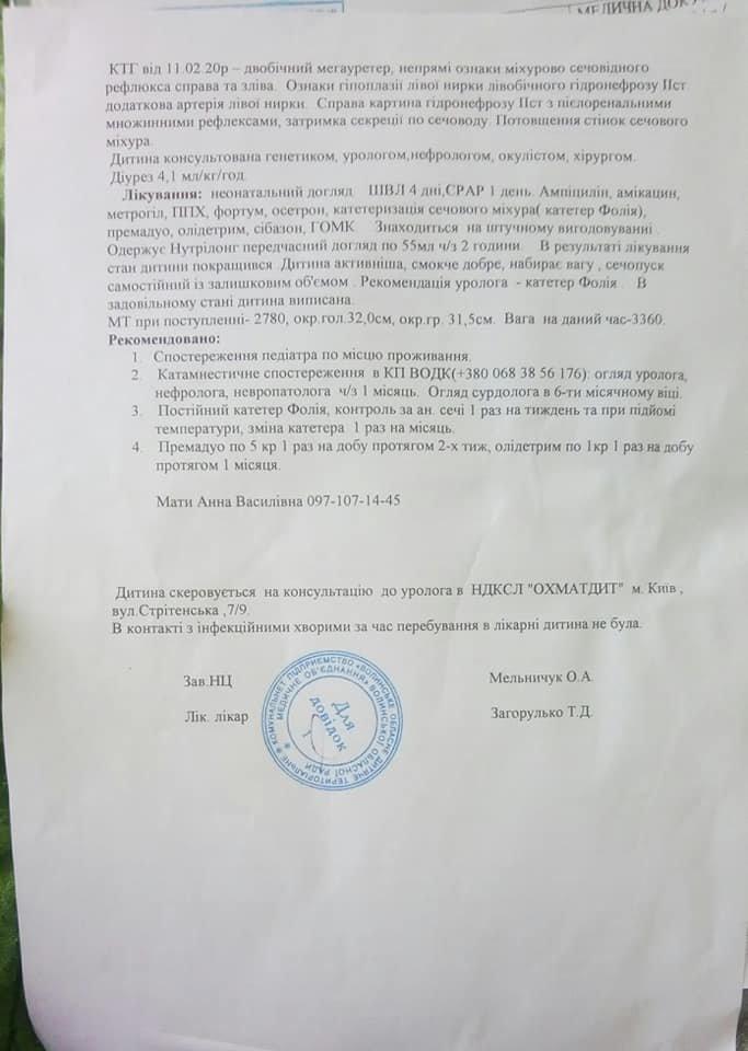 Потрібна операція: уродженка Тернопільщини просить врятувати сина (ФОТО), фото-3