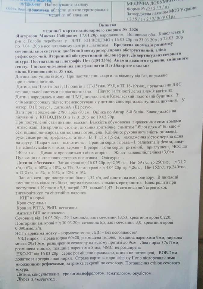 Потрібна операція: уродженка Тернопільщини просить врятувати сина (ФОТО), фото-6