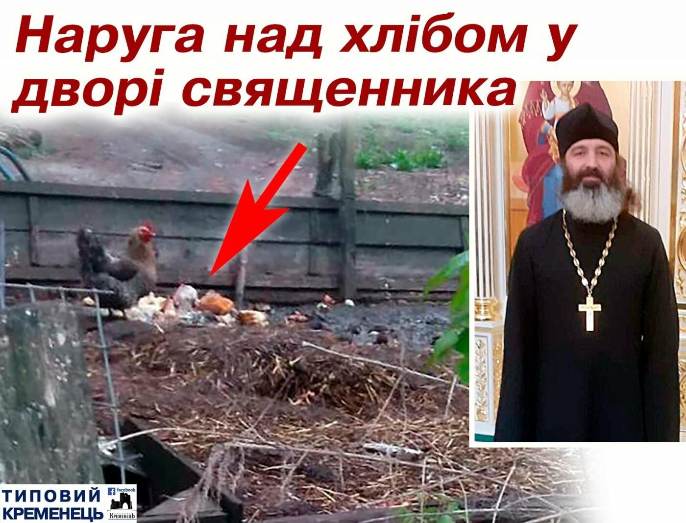 Скандал на Тернопільщині: священник викинув паски на смітник (ФОТО), фото-1