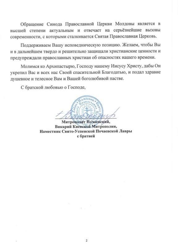 Намісник Почаївської лаври заявив про «мікрочіпну вакцину, контрольовану 5G» (ДОКУМЕНТ), фото-2