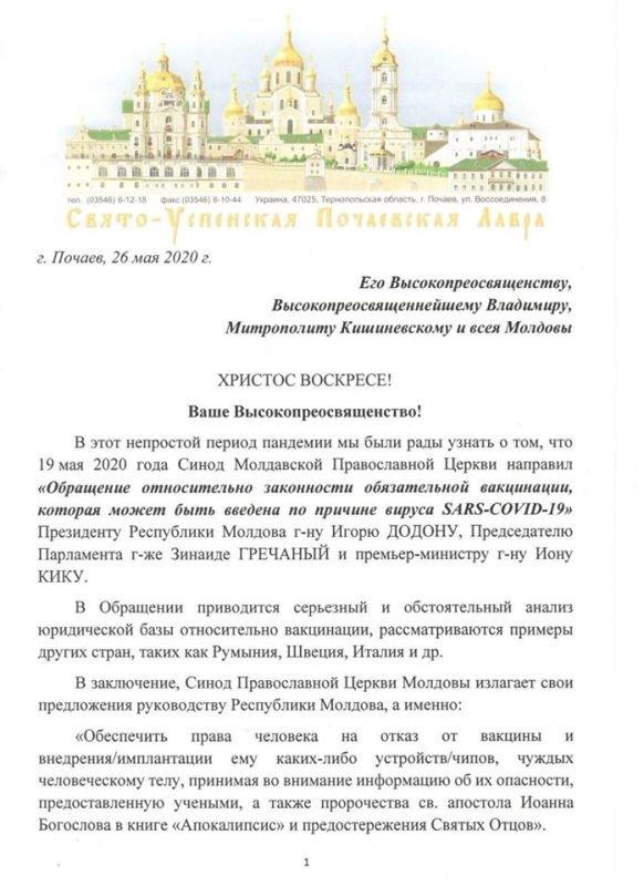 Намісник Почаївської лаври заявив про «мікрочіпну вакцину, контрольовану 5G» (ДОКУМЕНТ), фото-1