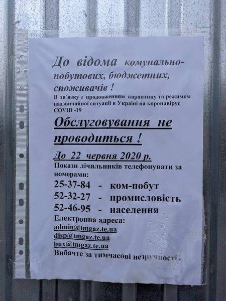 До уваги мешканців Тернополя й району: Тернопільміськгаз ще не приймає відвідувачів (ФОТО), фото-1