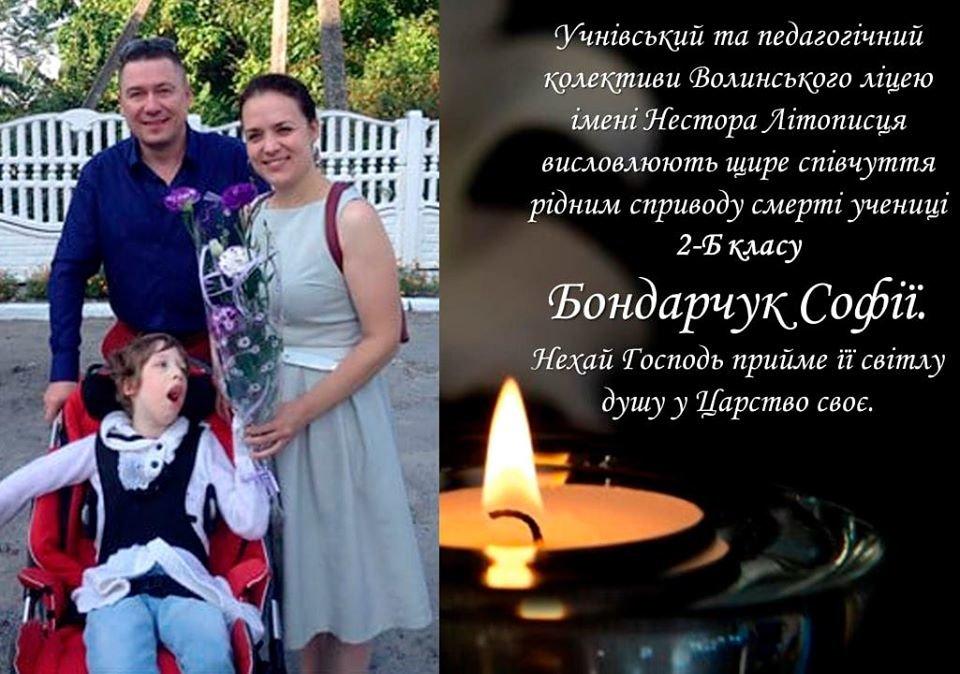 Трагедія на Тернопільщині: померла маленька школярка (ФОТО), фото-1