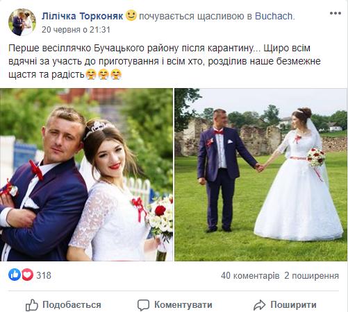 """""""Пускали всіх, ніяких масок"""": як відгуляли перше весілля після """"жорсткого"""" карантину у районі на Тернопільщині  (ФОТО), фото-3"""
