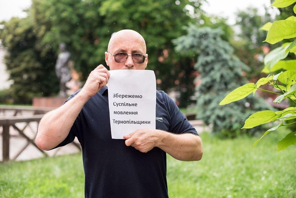 У Тернополі журналісти вийшли на акцію захисту місцевого телебачення (ФОТО), фото-2