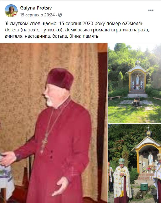На Тернопільщині раптово помер настоятель храму (ФОТО), фото-1