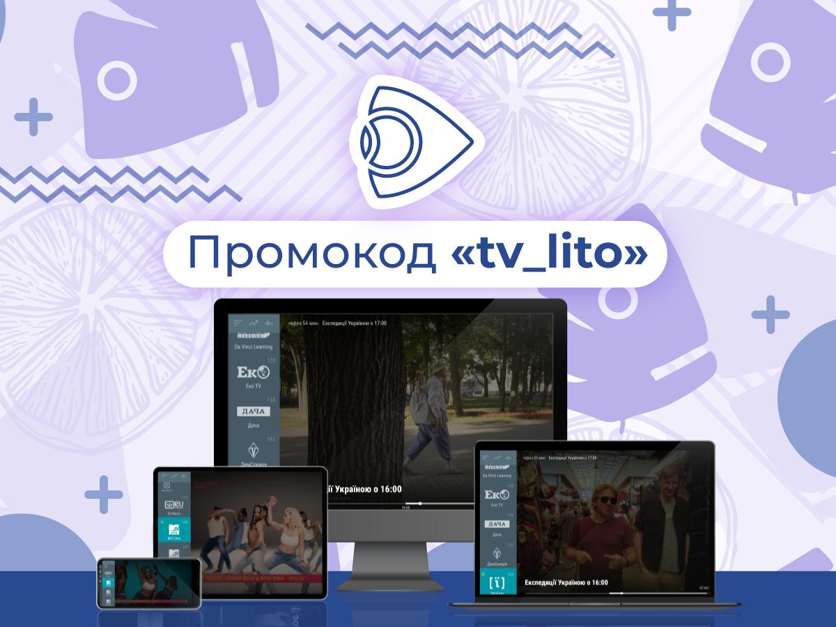15 тижнів ТБ онлайн в подарунок від Ланет.TV: шукай промокод в тексті, фото-1