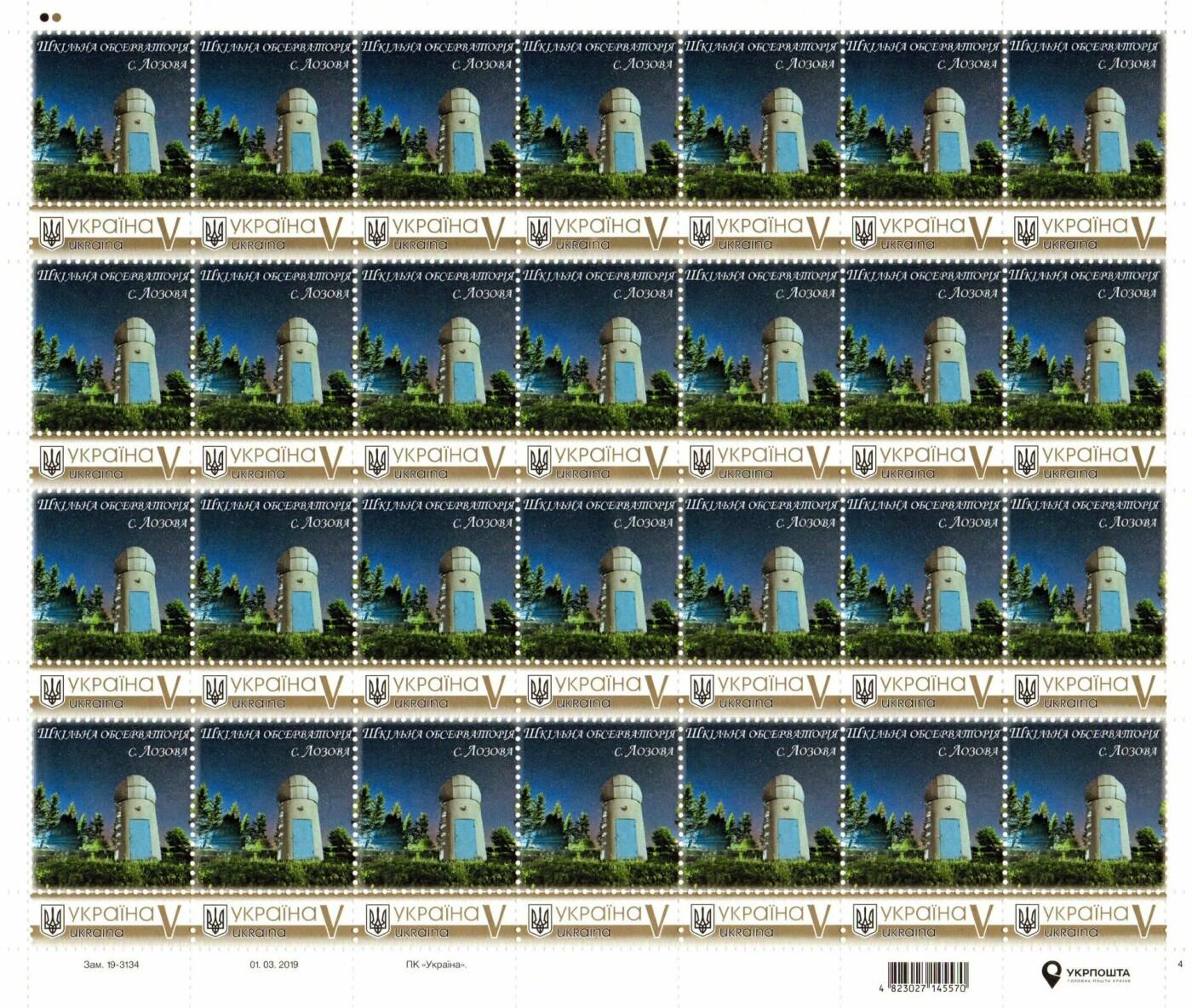 """""""Астрономічна перлина Тернопільщини"""": Укрпошта випустила марки із зображенням унікальної споруди (ФОТО), фото-1"""