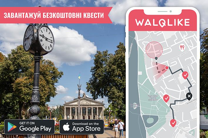 Туристичний гід у кишені: додаток квест-екскурсій WalQlike запрошує досліджувати Тернопіль разом, фото-1