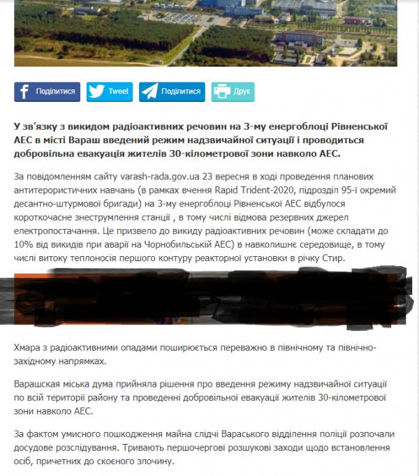 """""""Радіоактивна хмара над Рівненською АЕС"""": хакери спровокували паніку у мережі, фото-1"""