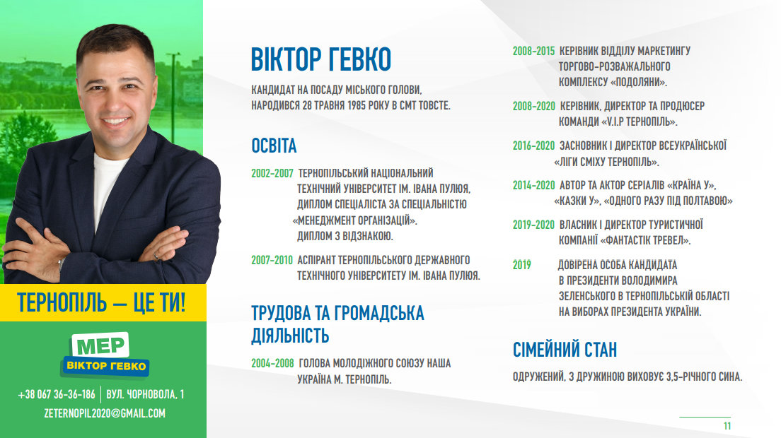 ТОП-10 рішень для Тернополя від Віктора Гевка, фото-12