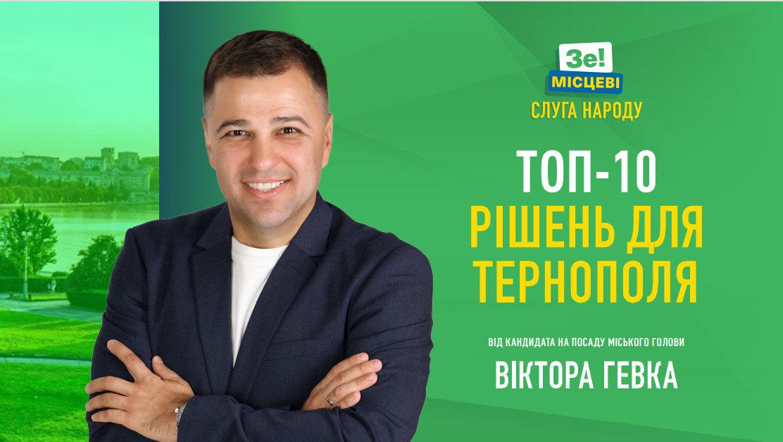 ТОП-10 рішень для Тернополя від Віктора Гевка, фото-1