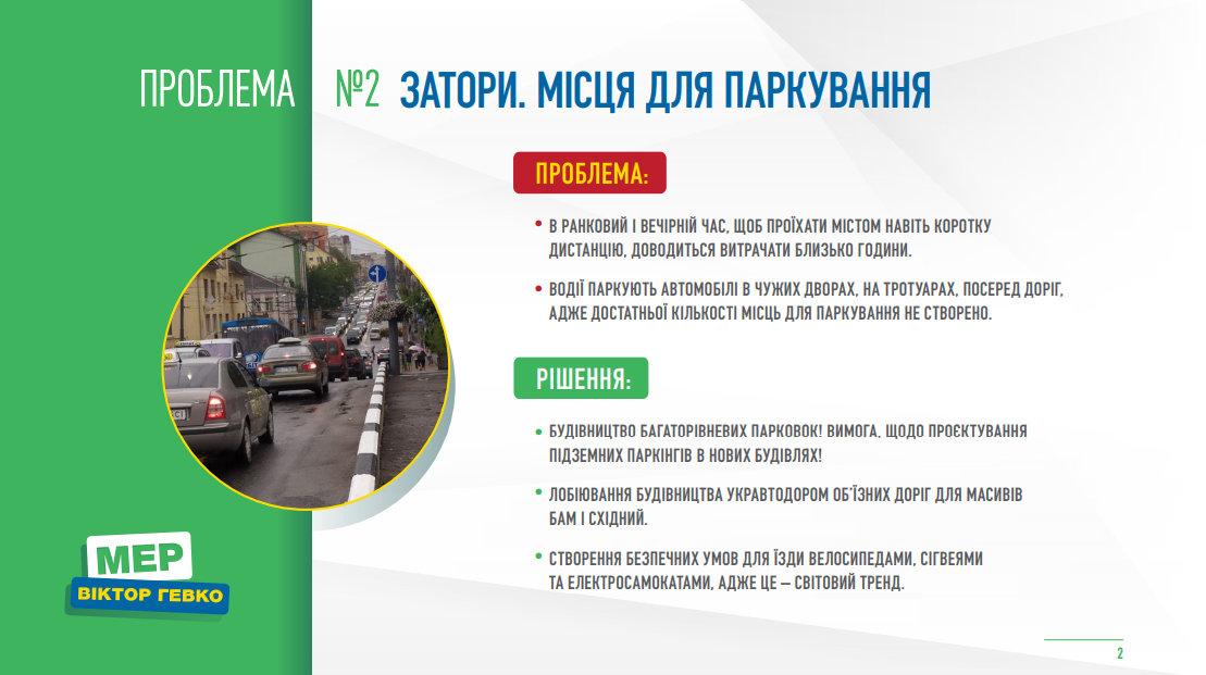 ТОП-10 рішень для Тернополя від Віктора Гевка, фото-3