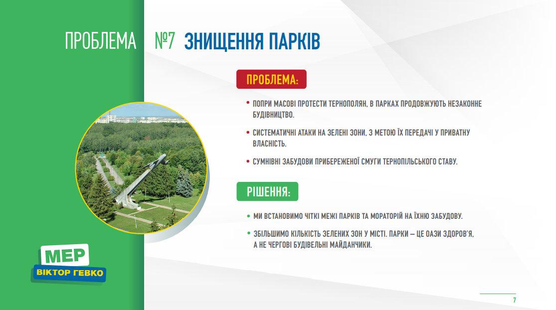 ТОП-10 рішень для Тернополя від Віктора Гевка, фото-8