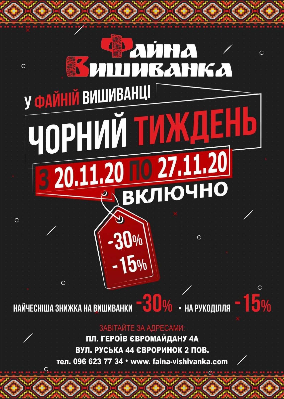 Чорна п'ятниця 2020 в Тернополі: хто пропонує найбільші знижки?, фото-14