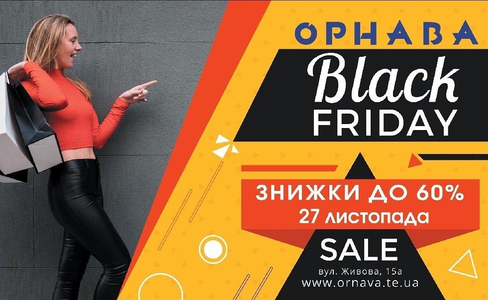 Чорна п'ятниця 2020 в Тернополі: хто пропонує найбільші знижки?, фото-45