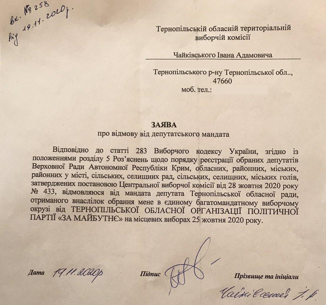 Іван Чайківський написав заяву на складання повноважень депутата (фото заяви) , фото-1