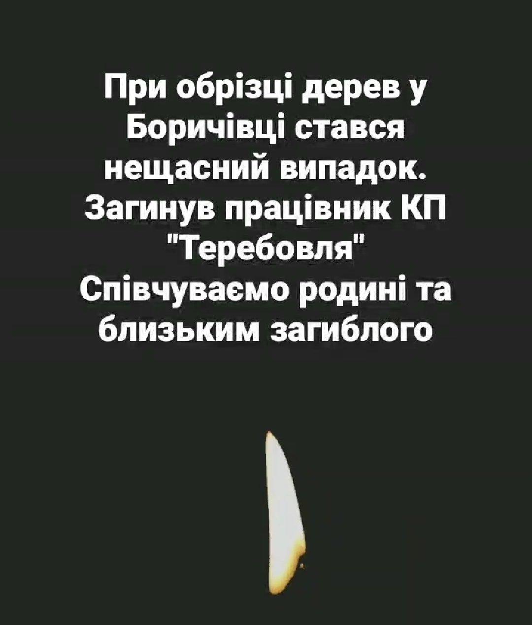 Трагедія на Тернопільщині: працівник комунального підприємства загинув прямо під час роботи, фото-1