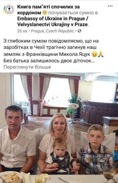 """""""Лишилось двоє діток"""": у Чехії загинув українець, небайдужих просять про допомогу для його сім'ї (ФОТО), фото-1"""