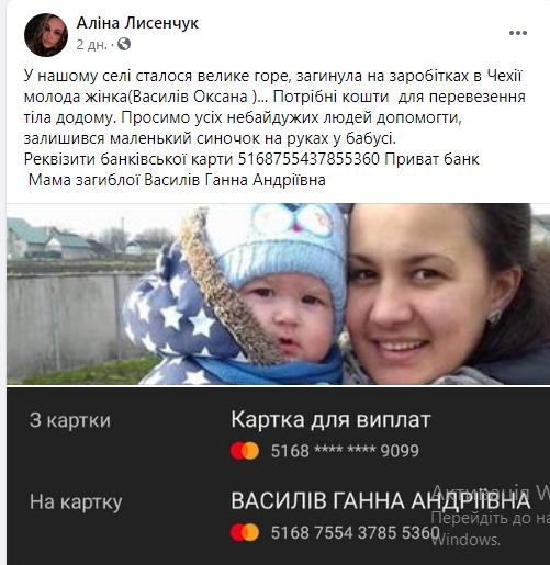 """""""Синочок більше не обійме маму"""": молода українка загинула на заробітках у Чехії, потрібна допомога (ФОТО), фото-2"""