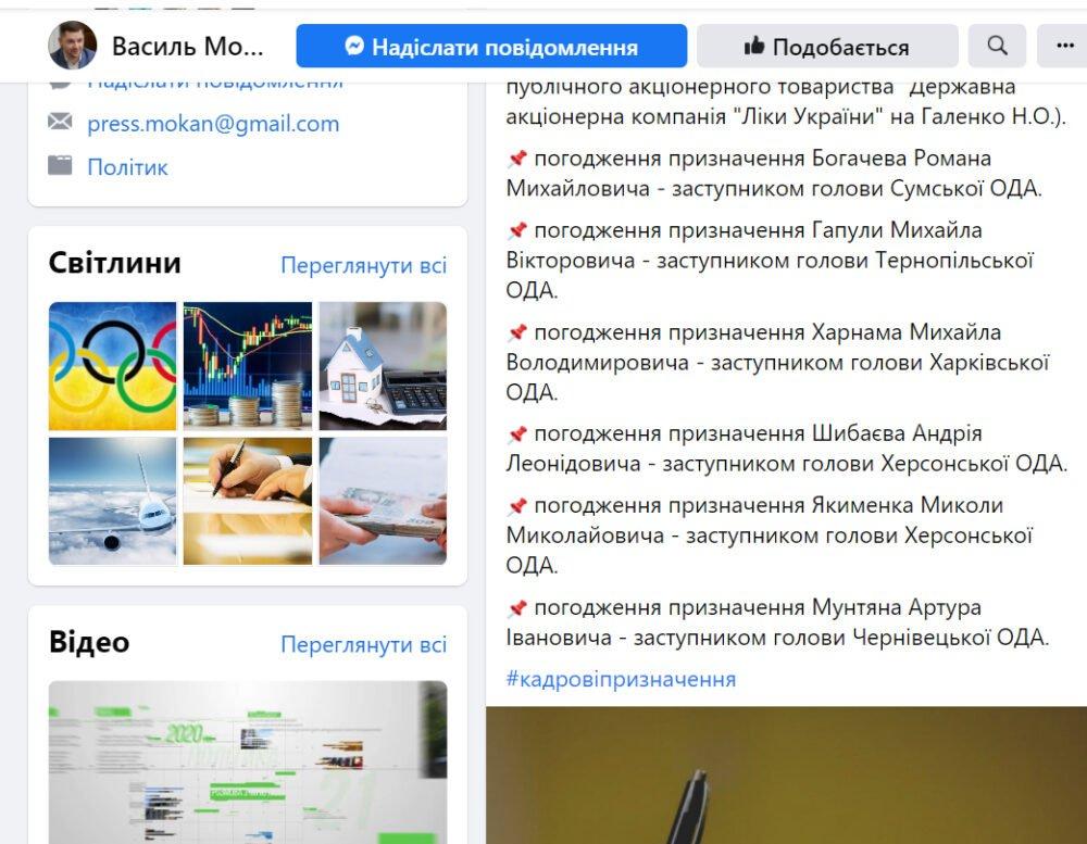 Голові Тернопільської ОДА призначили нового заступника – однодумця Кернеса , фото-1