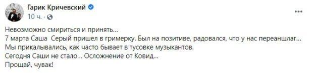 """""""Саша, як же так?!"""": українські зірки оплакують смерть відомого продюсера, фото-2"""