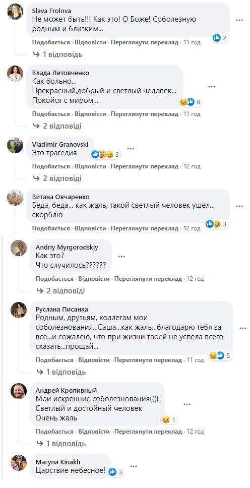 """""""Саша, як же так?!"""": українські зірки оплакують смерть відомого продюсера, фото-1"""
