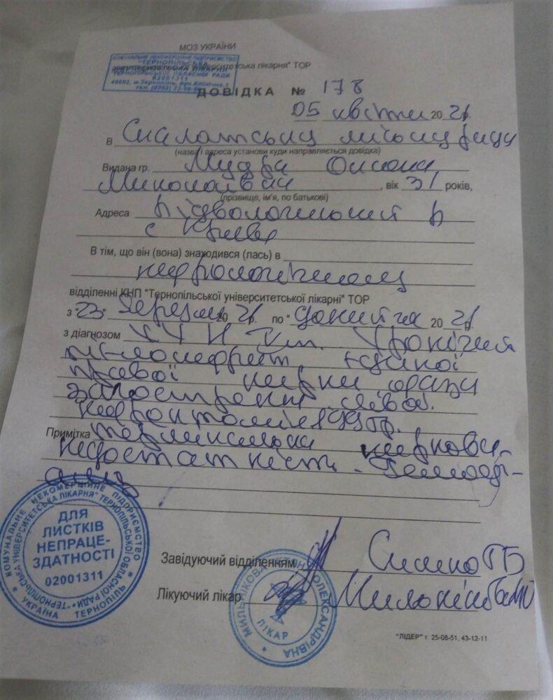Після ковіду у мешканки Тернопільщини відмовляє єдина нирка: необхідні кошти на пересадку, фото-3