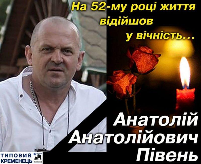 """""""Життя дуже коротке, а ми робимо його ще коротшим..."""": на Тернопільщині помер знаний підприємець і патріот (ФОТО), фото-1"""
