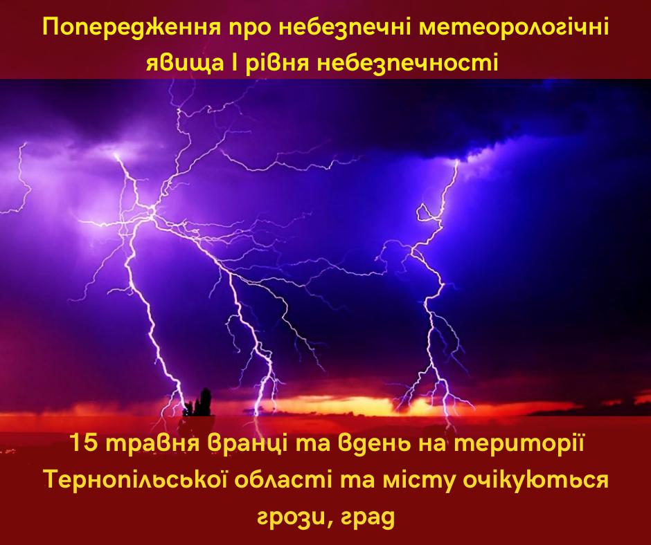 """""""Вкрай небезпечна погода"""": рятувальники попередили тернополян про масштабні грози та град, фото-1"""