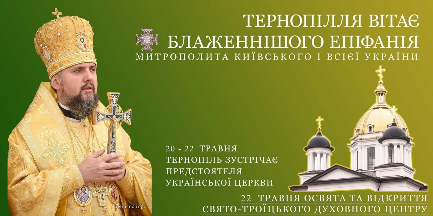 Освячення дзвонів і відкриття пам'ятника: відома програма перебування у Тернополі предстоятеля ПЦУ, фото-1