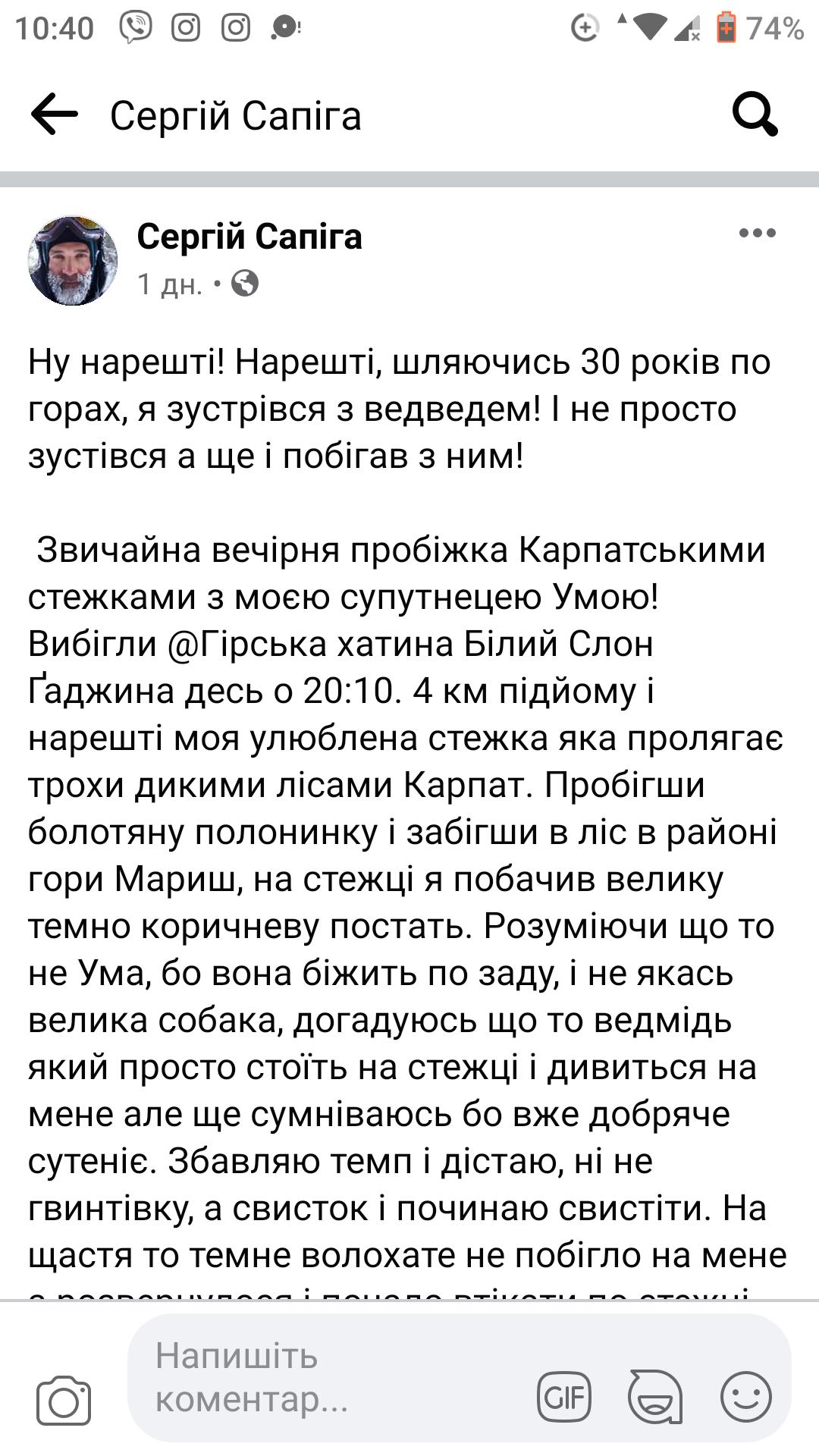 """""""Адреналіну було досить"""": тернополянин розповів, як бігав у в Карпатах з ведмедем (ФОТО), фото-1"""