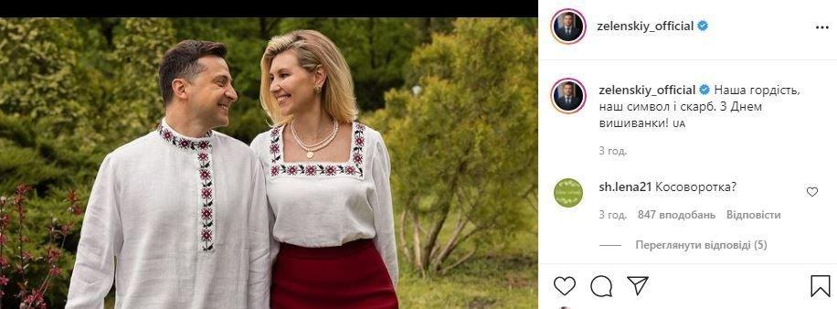 """""""Радянські лекала"""": в Офісі президента відреагували на скандал довкола вишиванки, фото-1"""