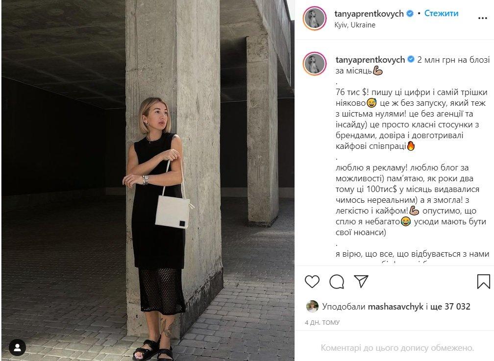 """""""Люблю я рекламу"""": тернопільська блогерка заробила 2 мільйони гривень за місяць, фото-1"""